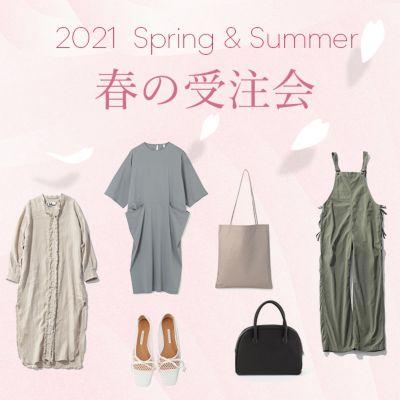 2021SS 春の受注会
