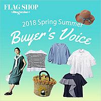 【FLAG SHOPマガジン別冊】Buyer's Voice