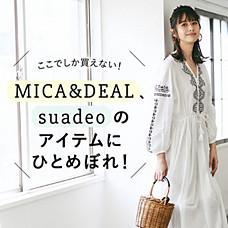 ここでしか買えない!MICA&DEAL、suadeoのアイテムにひとめぼれ!