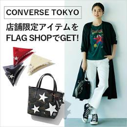 CONVERSE TOKYO 店舗限定アイテムを GET!