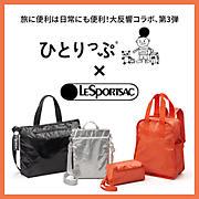 ひとりっぷ(R)×レスポートサック夢のコラボアイテム完成!