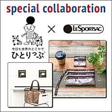 ひとりっP × LeSportsac 第2弾