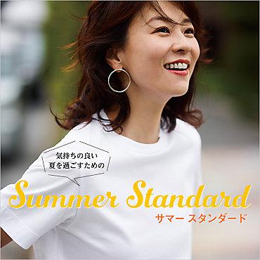 爽やかで心地よい夏のスタンダード!