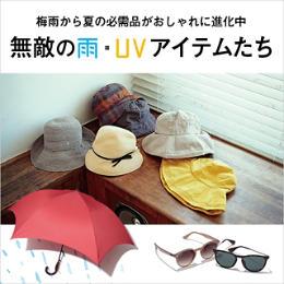 無敵の雨・UVアイテムたち