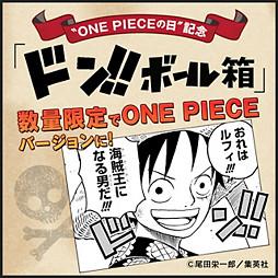 ONE PIECEの日記念「ドン!!ボール箱」完成!