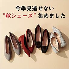 """今季見逃せない""""秋シューズ""""集めました"""