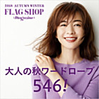 【FLAG SHOPマガジン掲載】2018年秋冬号