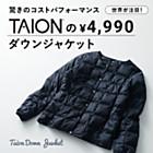 驚きのコストパフォーマンス「TAION」のダウンジャケット
