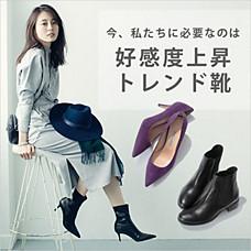 今、私たちに必要なのは好感度上昇トレンド靴
