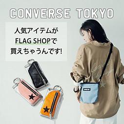 CONVERSE TOKYOの人気アイテムがFLAG SHOPで買えちゃうんです!