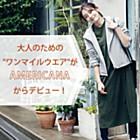 """大人のための""""ワンマイルウエア""""がAMERICANAからデビュー!"""