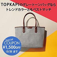 TOPKAPIのグレートーンバッグならトレンドカラーともベストマッチ