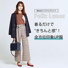 """Feliz Lunes着るだけで""""きちんと感""""!全方位印象UP服"""