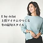 E by eclat 上質アイテムでつくる冬の最旬スタイル