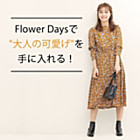 """Flower Daysで""""大人の可愛げ""""を手に入れる!"""