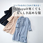 M7daysの寒くても女らしさ高めな服