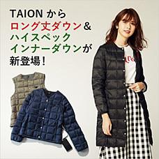 TAIONダウンから冬にうれしいロング丈&ハイスペックインナーダウンが新登場!