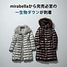 mirabellaから完売必至の一生物ダウンが到着