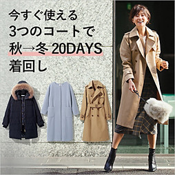 3つのコートで秋→冬 20DAYS着回し