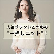 """人気ブランドこの冬の""""一押しニット""""!"""