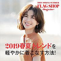 【FLAG SHOPマガジン掲載】2019年春夏号