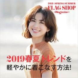 FLAG SHOP マガジン 2019年春夏号