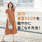 2019春夏トレンドを軽やかに着こなす方法!