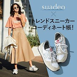 suadeo×トレンドスニーカーコーディネート帳