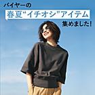 """バイヤーの春夏""""イチオシ""""アイテム集めました!"""