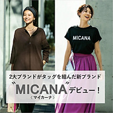 MICANAデビュー!