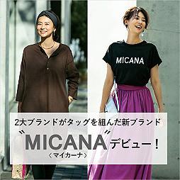 新ブランド「MICANA」デビュー!