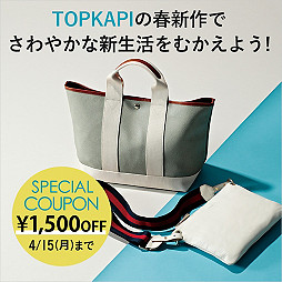 TOPKAPIの春新作でさわやかな新生活をむかえよう