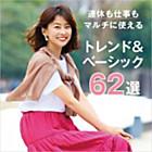 【FLAG SHOPマガジン別冊】トレンド&ベーシック62選