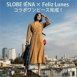 SLOBE IENA×Feliz Lunesコラボワンピース完成!