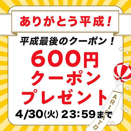 会員限定600円オフクーポン(税抜5,000円以上で利用可)を配布中!マイページをチェック!