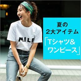 夏の2大アイテムTシャツ&ワンピース