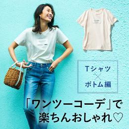 Tシャツ×ボトム「ワンツーコーデ」で楽ちんおしゃれ