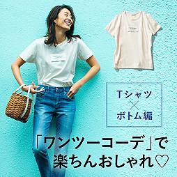 「ワンツーコーデ」で楽ちんおしゃれ〜Tシャツ×ボトム編〜