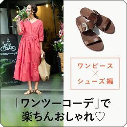 「ワンツーコーデ」で楽ちんおしゃれ〜ワンピース×シューズ編〜