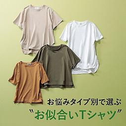 お悩みタイプ別で選ぶお似合いTシャツ