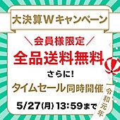 【大決算Wキャンペーン1】ただいま全品送料無料!