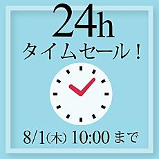 24時間限定タイムセール!!