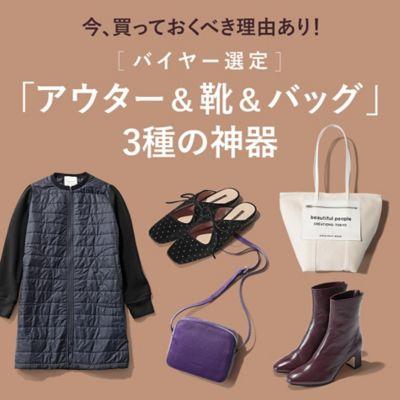 バイヤー厳選「アウター&靴&バッグ」3種の神器
