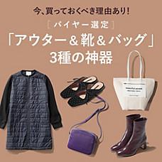 バイヤー選定「アウター&靴&バッグ」3種の神器