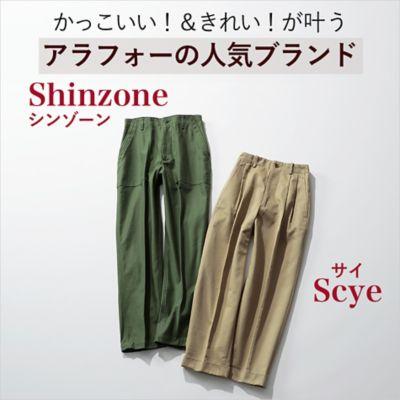 かっこいい!&きれい!が叶うアラフォーのブランド Shinzone&Scye