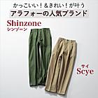 """アラフォーの人気ブランド""""Shinzone""""&""""Scye"""""""