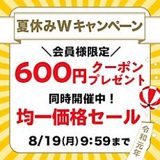 夏休みWキャンペーン開催中!