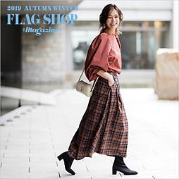 FLAG SHOPマガジン 2019年秋冬号