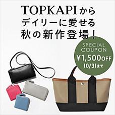 TOPKAPIから<br>デイリーに愛せる秋の新作登場!