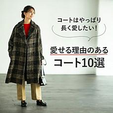 愛せる理由のあるコート10選